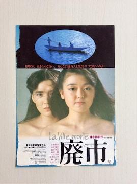 映画『廃市』大林宣彦監督作品大判チラシ!