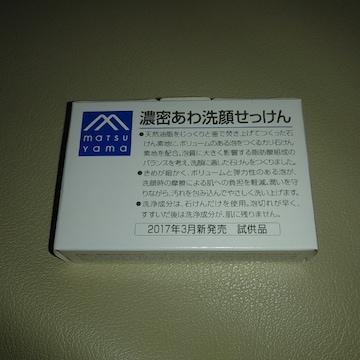 松山油脂 Mマークシリーズ 濃密あわ洗顔せっけん 試供品