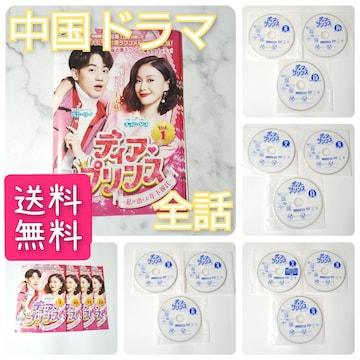 【中国ドラマ】DVD★『ディア・プリンス~私が恋した年下彼氏~ 』