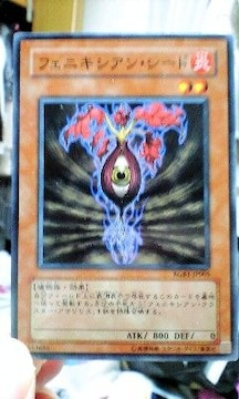 遊戯王【炎・フェニキシアンシード】