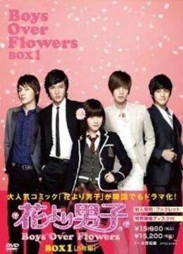 ■DVD『花より男子 Boys Over Flowers DVD-BOX』韓国 F4