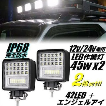 12v24v兼用/2個セット 45w白色LEDエンジェルアイ フォグランプ