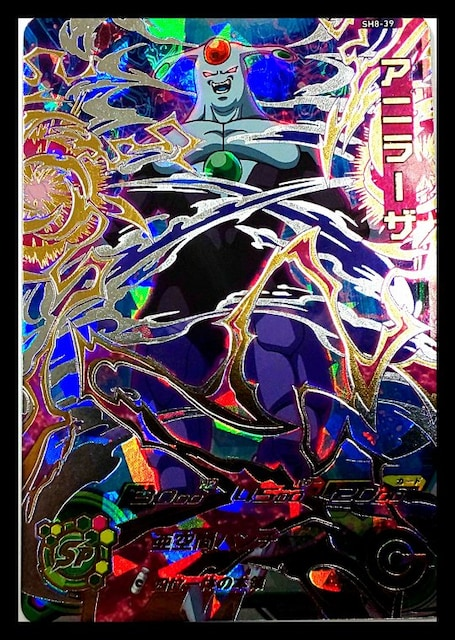 スーパードラゴンボールヒーローズ SH8-39 UR アニラーザ  < トレーディングカードの