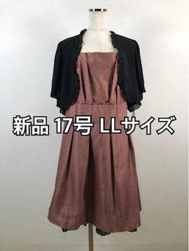 新品☆17号♪ボレロ付き♪裾フリルパーティーワンピ☆mm155