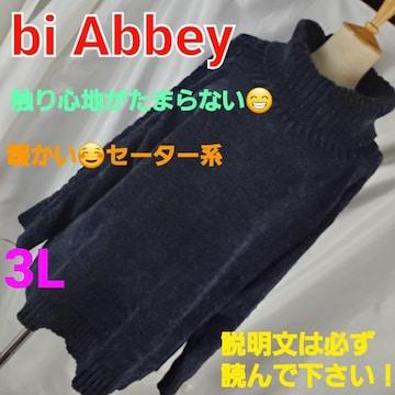 ★bi abbey★気持ち良い触り心地!あったかトップス★3L★