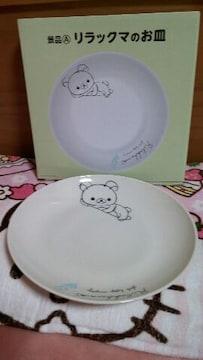 LAWSON☆非売品 リラックマのお皿
