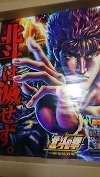 北斗の拳 ポスター