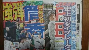 第4回WBC スポーツ新聞3紙セット 侍ジャパン 中田翔 山田 筒香