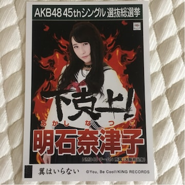 NMB48 明石奈津子 翼はいらない 生写真 AKB48