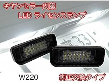 99-05y ベンツ Sクラス W220 キャンセラー内蔵 LED ナンバー灯