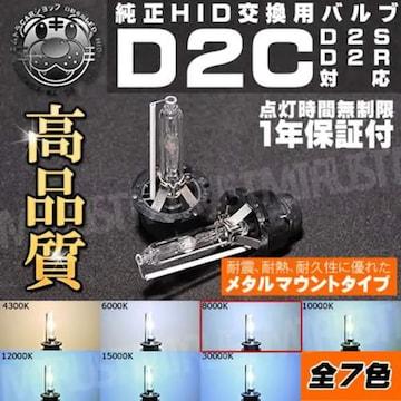 高品質 HIDバルブ D2C (D2R/D2S) 8000K メタルマウント UVカットガラス エムトラ