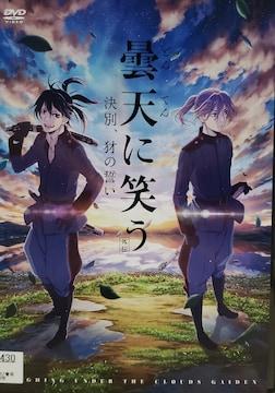 中古DVD曇天に笑う 外伝〜決別,犲の誓い〜