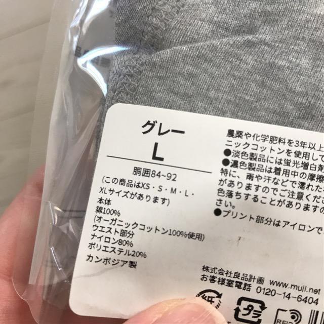 新品未使用オーガニックコットン前開きボクサーLサイズ無印良品 < ブランドの