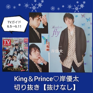 King&Prince 岸優太 切り抜き TVガイド 6.5→6.11