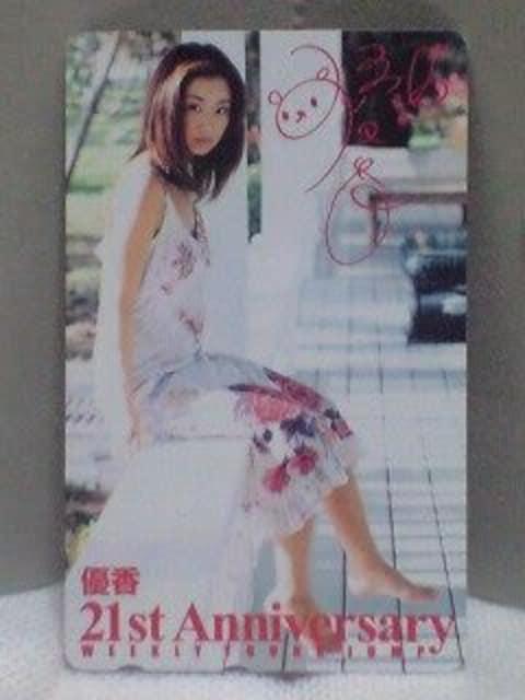 優香ヤングジャンプ21周年記念��14  < タレントグッズの