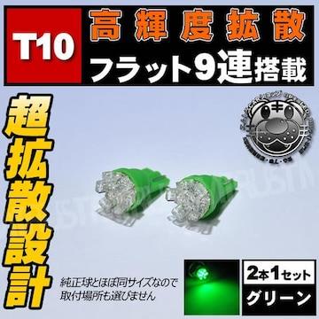 LED T10 超拡散型 フラット 9連 ★グリーン カーテシ ラゲッジランプに エムトラ