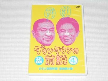 DVD★ダウンタウンDX ダウンタウンの前説 4 レンタル用
