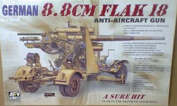 1/35 AFVCLUB ドイツ 8.8cm高射砲 FLAK18
