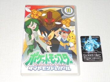 DVD★ポケットモンスター ダイヤモンド&パール 11 レンタル用