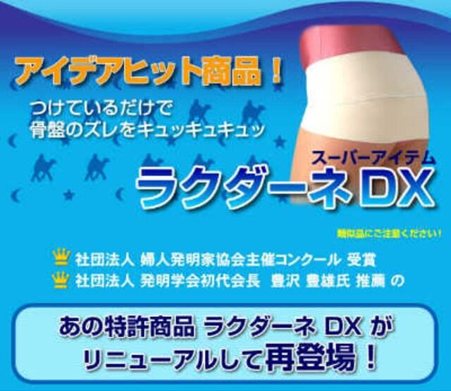 ☆A◆骨盤矯正!ラクダーネDX IV-5L < 女性ファッションの
