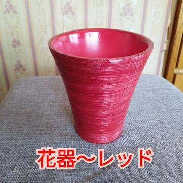 花器 花瓶 レッド 赤 陶器 フラワーアレンジメント
