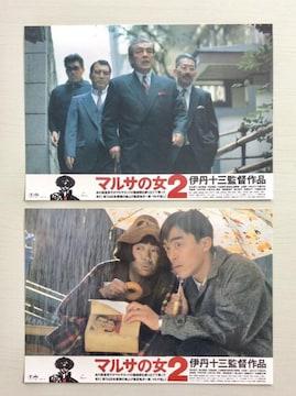 映画『マルサの女2』ロビーカード2枚組!