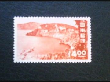 【未使用】1次国立公園 十和田 14円 1枚