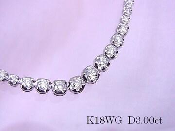 K18ホワイトゴールド 合計3.00ct 上質な ダイヤモンド ネックレス N-996★dot