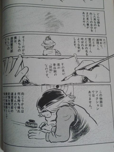 初版★夢奥の細道★松本零士 < アニメ/コミック/キャラクターの