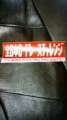 当時☆全日本ロードレースチャレンジステッカー