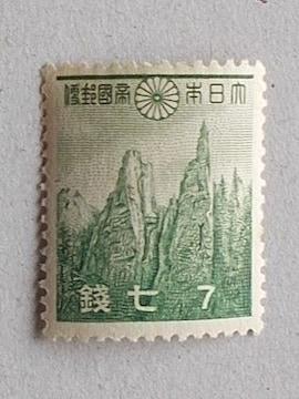 【未使用】弟1次昭和切手 7銭 クムガンサン 1枚
