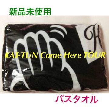 新品未使用☆KAT-TUN Come Here TOUR★バスタオル