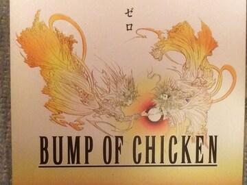 激安!超レア!☆BUMPOFCHICKEN/ゼロ☆初回盤/CD+DVD☆超美品!☆