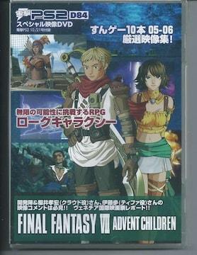 D『電撃PS2』D84 付録DVD 未開封品