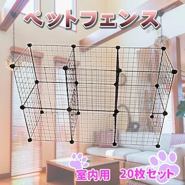 ペットフェンス ジョイント式 20枚 セット 犬 猫 フェンス 室内