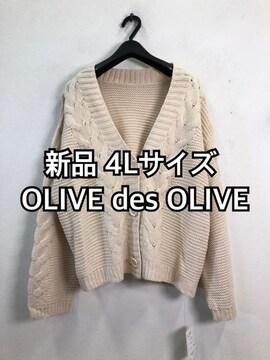 新品☆4L♪OLIVEdesOLIVEケーブル編みカーディガン☆f297