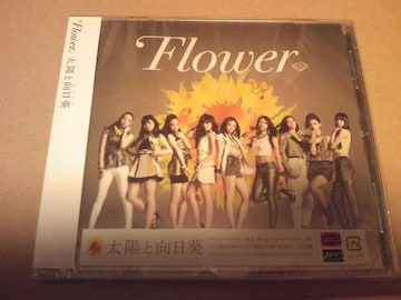 †Flower†最新single† 通常盤†太陽と向日葵†