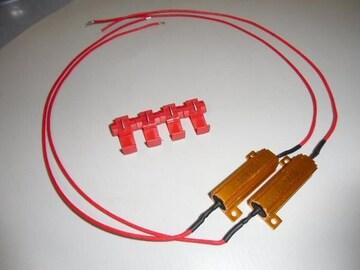 ハイフラ防止用抵抗2個/LEDウィンカー キャンセラー/12V 50W6Ω