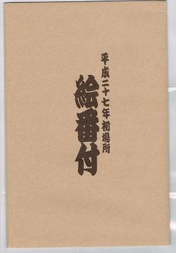 平成27年初場所絵番付 白鵬 大相撲