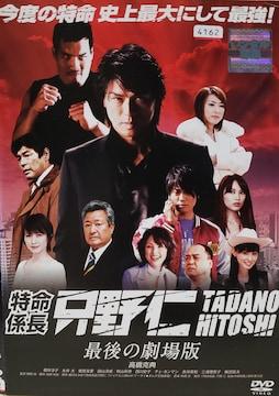 中古DVD特命係長 只野仁 最後の劇場版