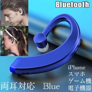 Bluetooth イヤホン ワイヤレスイヤホン 耳掛け型 ブルー