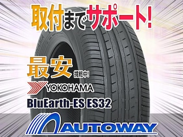 ヨコハマ BluEarth-ES ES32 205/45R17インチ 4本