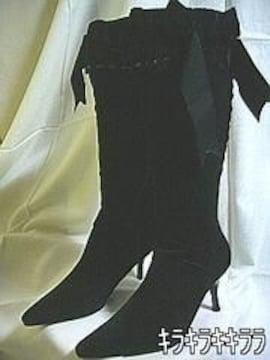 《New》サイド*リボン★(スエード)美ロングブーツ<ブラックL>
