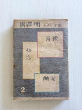 貴重!『醜聞』黒澤明シナリオ集2!