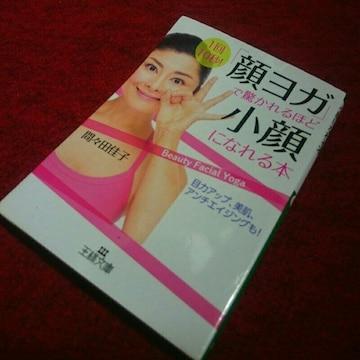 ◆「顔ヨガ」で驚かれるほど小顔になれる本