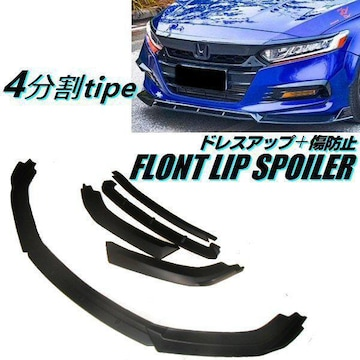 ABS製 4分割 エアロ 未塗装 汎用 リップスポイラー カナード/黒