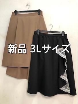 新品☆3Lお出かけよそ行きデザインスカート2枚セット☆d467