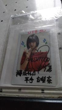 平手友梨奈の直筆サイン入りチェキ