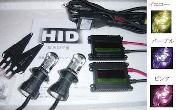 HIDキット H4スライド式H-L イエロー パープル ピンク 35w