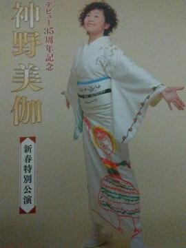 デビュー35周年 神野美伽 新品